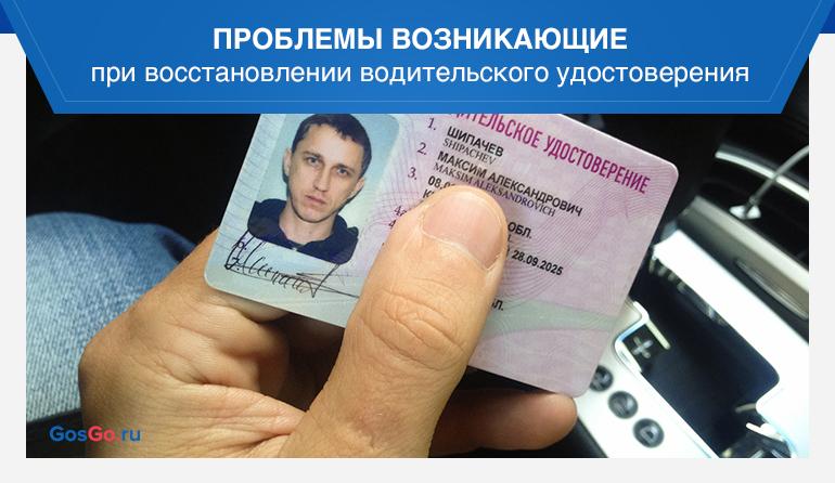 Проблемы возникающие при восстановлении водительского удостоверения