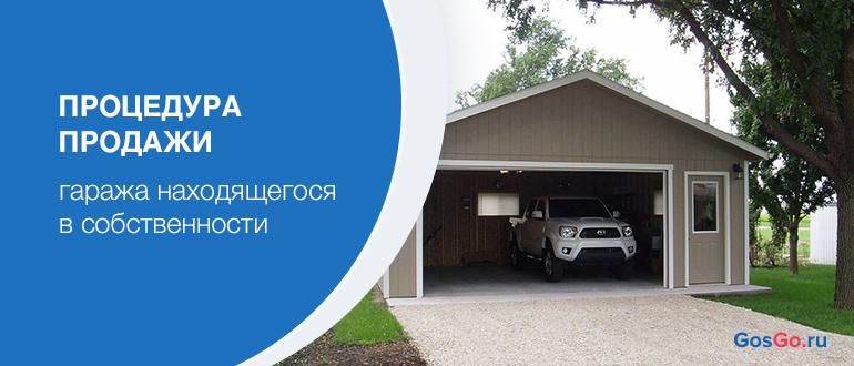 Процедура продажи гаража находящегося в собственности