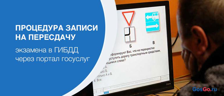 Процедура записи на пересдачу экзамена в ГИБДД через портал госуслуг