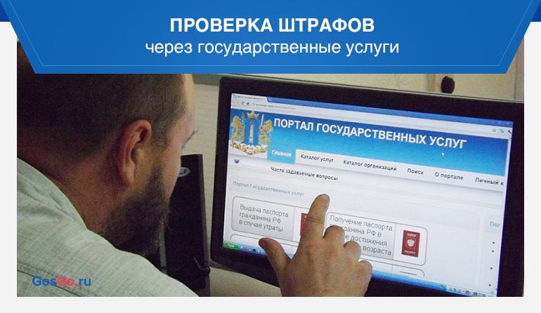 Проверка штрафов через государственные услуги