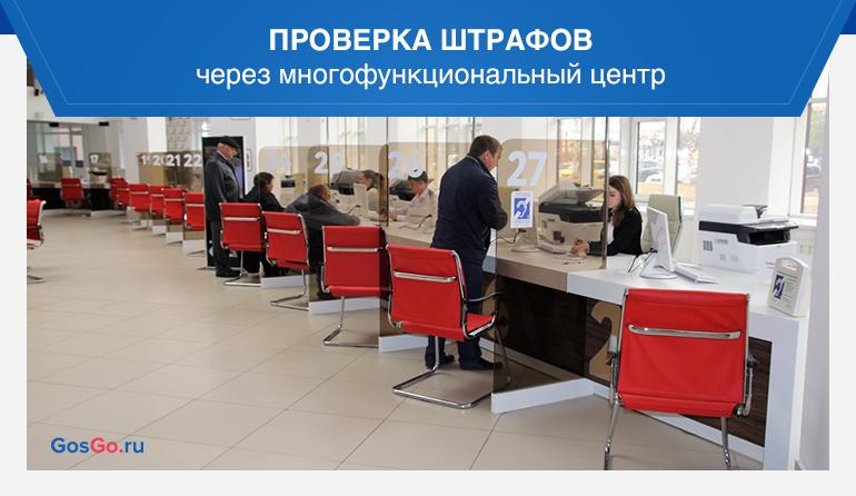 Проверка штрафов через многофункциональный центр