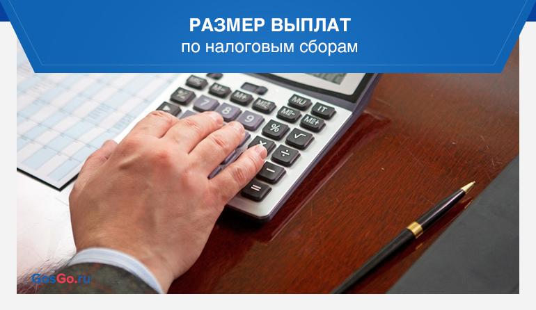 Размер выплат по налоговым сборам