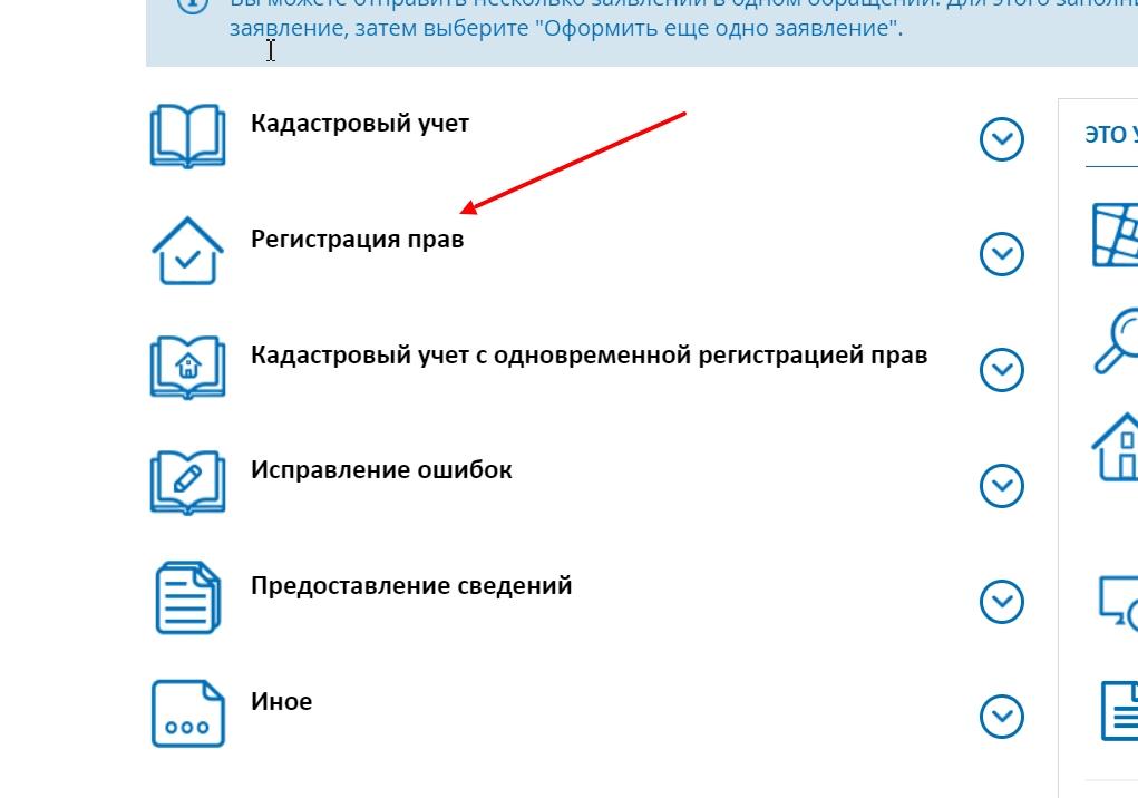 Регистрация прав на портале росреестра