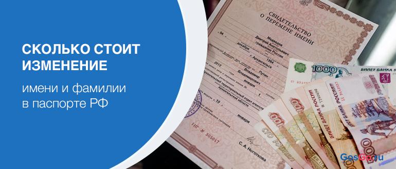 Сколько стоит изменение имени и фамилии в паспорте РФ