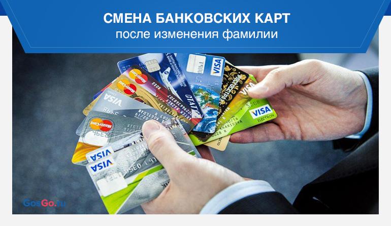 Смена банковских карт после изменения фамилии