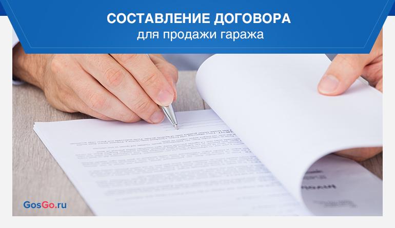 Составление договора  для продажи гаража