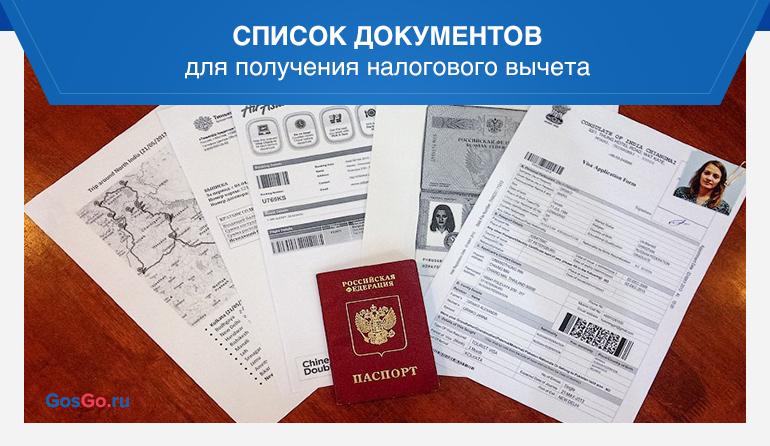 Список документов для получения налогового вычета