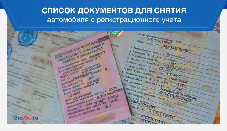 Список документов для снятия автомобиля с регистрационного учета