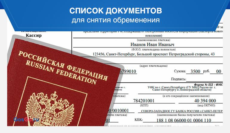 Список документов для снятия обременения