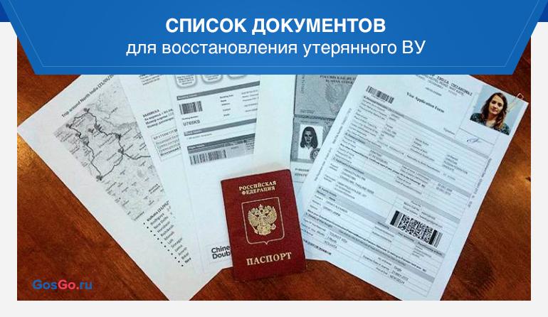Список документов для восстановления утерянного ВУ