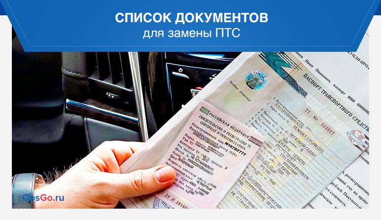 Список документов для замены ПТС