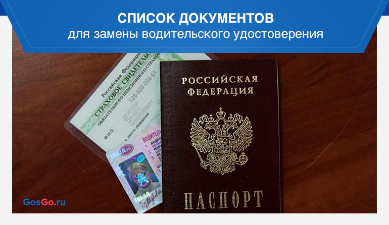 Список документов для замены водительского удостоверения