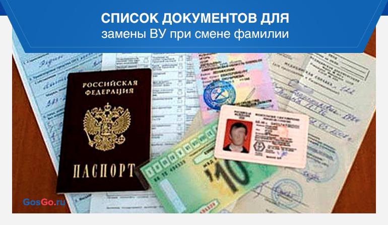 Список документов для замены ВУ при смене фамилии