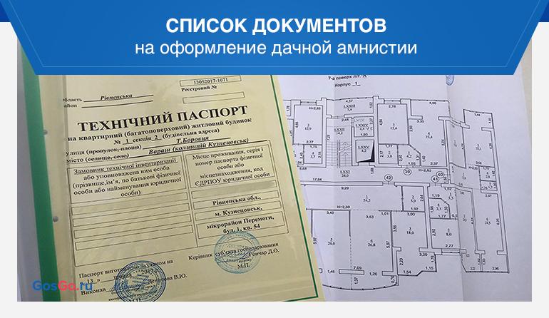 Список документов на оформление дачной амнистии