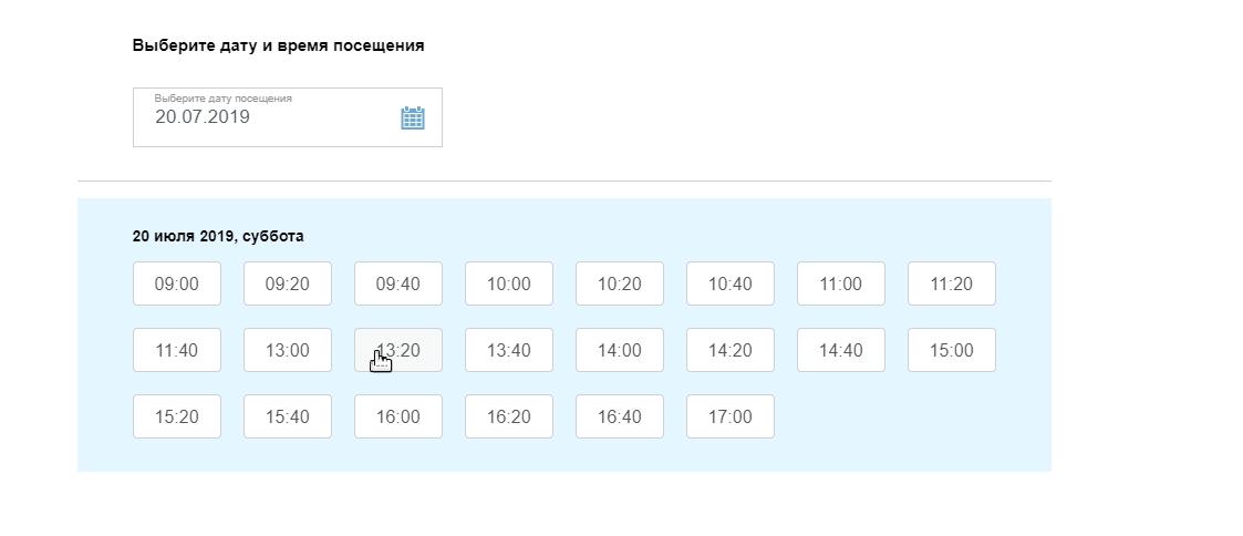 Указать дату и время посещения ГАИ