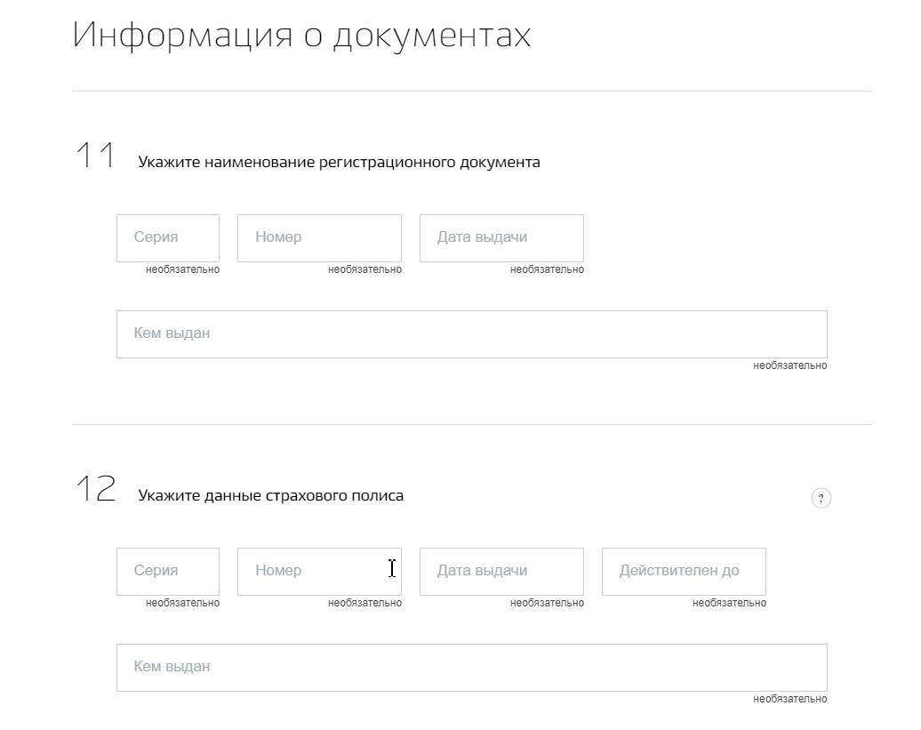 Указать наименование регистрационного документа