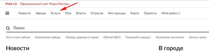 Услуги портала мэра Москвы