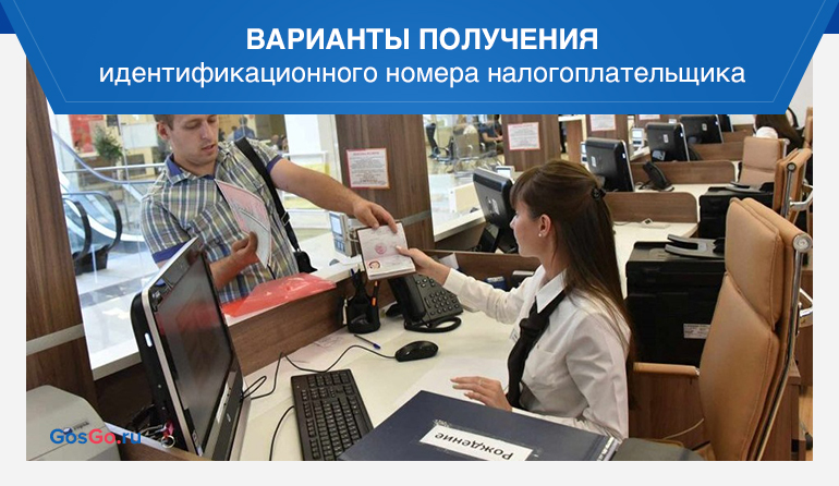 Варианты получения идентификационного номера налогоплательщика