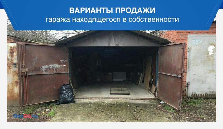 Варианты продажи гаража находящегося в собственности