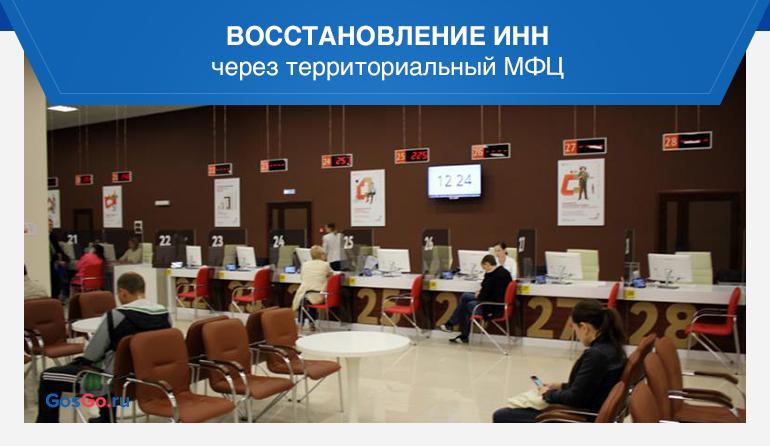 Восстановление ИНН через территориальный МФЦ