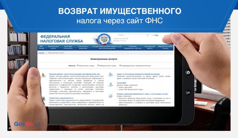 Возврат имущественного налога через сайт ФНС