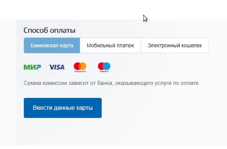 Выбрать подходящий способ оплаты