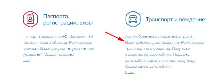 """Выбрать подраздел """"Водительское удостоверение"""""""