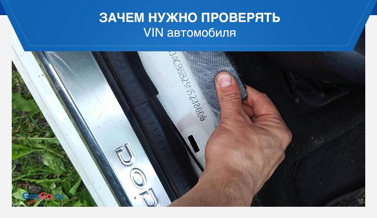 Зачем нужно проверять VIN автомобиля
