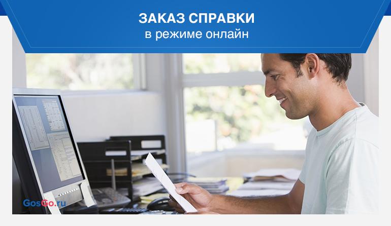 Заказ справки в режиме онлайн