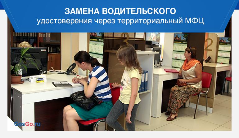 Замена водительского удостоверения через территориальный МФЦ