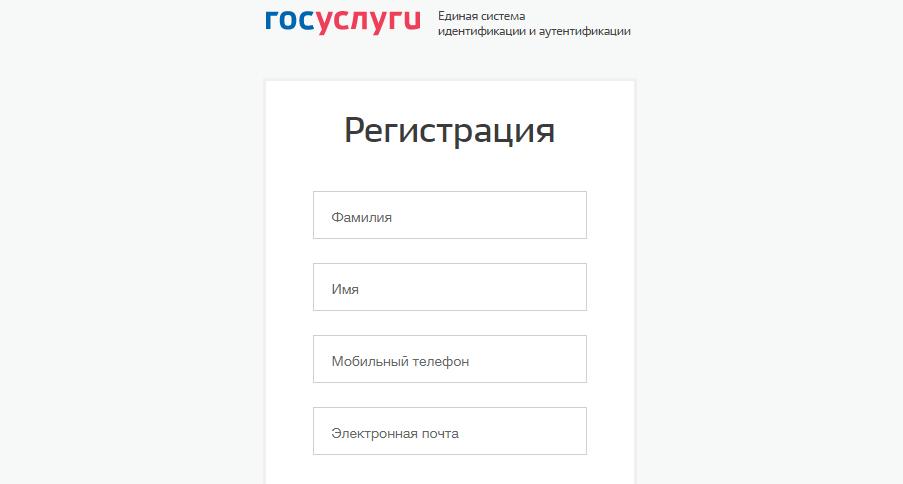 Заполнить все регистрационные поля