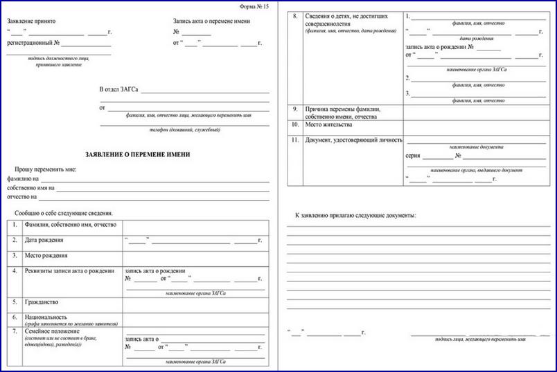 Заявление о перемене имени форма 15