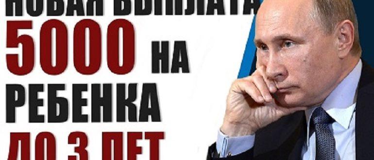 выплата 5000 рублей на детей до 3 лет