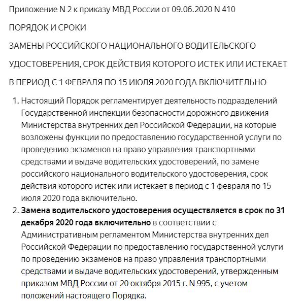 приказ МВД №410