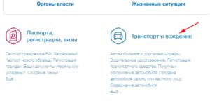 """Раздел """"транспорт и вождение"""" портала"""